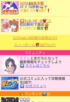 GREE、自社製ソーシャルゲーム「モンプラ」をiPhone・Android向けにも提供