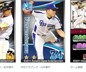 GREE、KONAMIのソーシャルゲーム「プロ野球ドリームナイン」を2011年春に提供