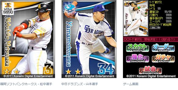 GREE、KONAMIのソーシャルゲーム「プロ野球ドリームナイン」を2011年春に提供_1