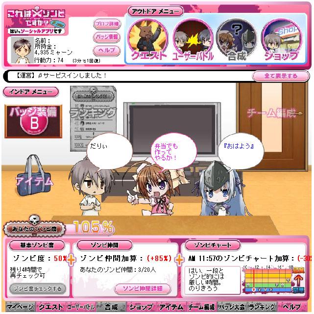角川、「Yahoo!モバゲー」にて「これはゾンビですか?はい、ソーシャルアプリです」をリリース