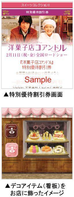モバゲーのソーシャルゲーム「スイーツコレクション2」、映画「洋菓子店コアンドル」とコラボ