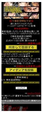 東映アニメーションとDeNA、ソーシャルゲーム事業で連携_3