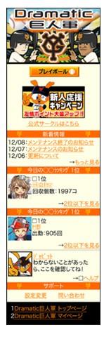 日テレら、Mobageにてソーシャルゲーム「Dramatic 巨人軍(仮)」提供_1