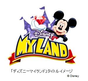 ディズニー、ソーシャルゲーム「ディズニーマイランド」をMobageにて提供_1