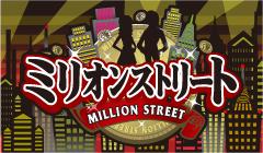 フジテレビとunigame、モバゲータウンにてソーシャルゲーム 「ミリオンストリート」を提供_1