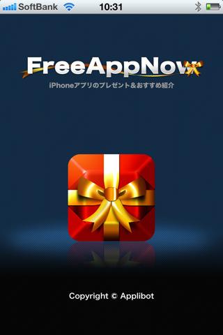 アプリボット、iPhoneユーザー向けにオススメアプリを紹介する iPhoneアプリ「FreeAppNow」をリリース_1