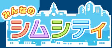 EA、日本初のモバイルソーシャルゲーム第一弾「みんなのシムシティ」をGREEで提供