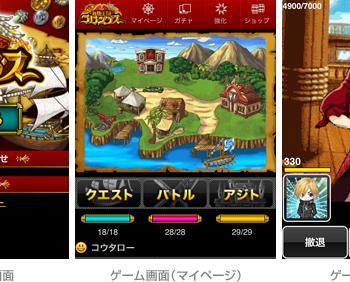 GREE、自社製ソーシャルゲーム「釣り★スタ」と「海賊王国コロンブス」を iPhone・Android向けに提供