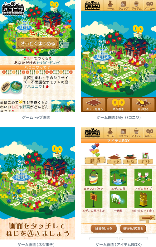 GREE、自社製ソーシャルゲーム「ハコニワ」をAndroid端末向けに提供開始