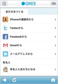 GREE、TwitterとFacebookと友達検索で連携