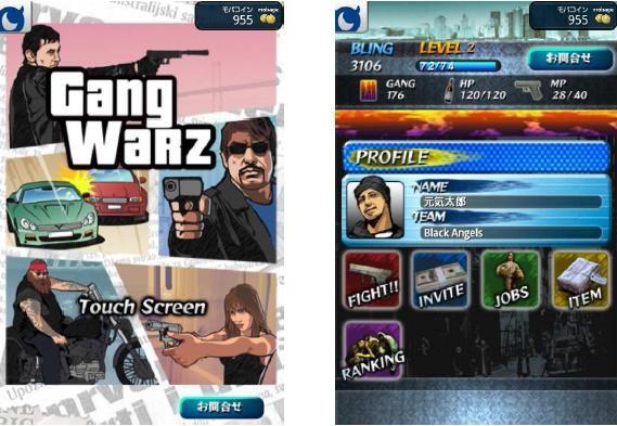 元気、MobageにAndroid 向けソーシャルゲーム「Gang Warz」を提供_1