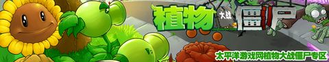 PopCap Games、ソーシャルゲーム「Plants vs. Zombies」を中国の「人人网(Renren)」に提供