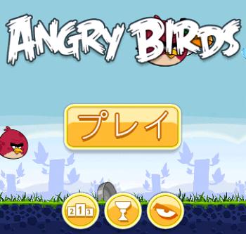 Angry Birdsが2億ダウンロードを突破