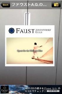 アララのARアプリ「ARAPPLI」、Faust A.G.のイベントに採用_1
