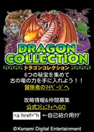 GREE、KONAMIのソーシャルゲーム「ドラゴンコレクション」をAndroid端末向けに提供