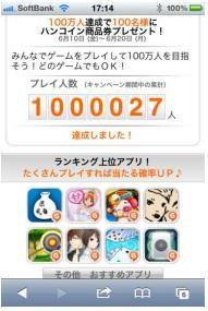 ハンゲーム、スマートフォンキャンペーンで100万プレイ突破 累計ダウンロード数は400万を突破1