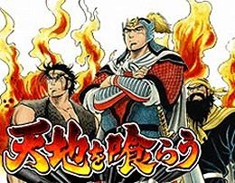 クルーズ、Mobageにてソーシャルゲーム「天地を喰らう」をリリース