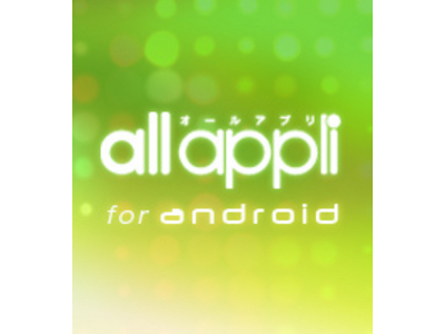 DAIS&Co、Androidアプリ検索サイト「all appli for Android β」をオープン