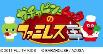 ガチャピンがソーシャルゲームに挑戦?! BARZHOUSE、Mobageで「ガチャピン・ムックのファミレス王」を提供1
