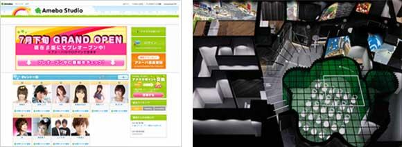 サイバーエージェント、インターネット番組のライブ動画配信サービス 「AmebaStudio」の提供を開始 アメーバピグとの連動も