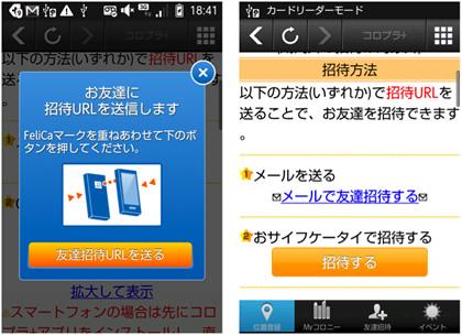 コロプラ+、Androidのおサイフケータイに対応1