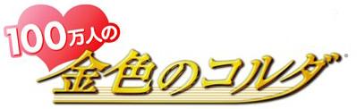 コーエーの女性向け恋愛シミュレーションゲーム「金色のコルダ」、Mobageにて配信決定