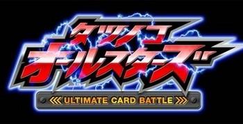 サイバードと竜の子プロ、Mobageにてソーシャルゲーム「タツノコオールスターズULTIMATE CARD BATTLE」の提供を開始