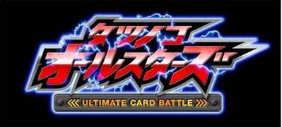 サイバードと竜の子プロ、Mobageにてソーシャルゲーム「タツノコオールスターズULTIMATE CARD BATTLE」の提供を開始1