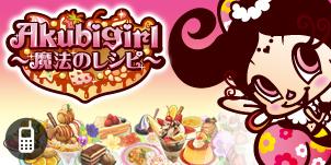 ダーツライブゲームズと竜の子プロダクション、フィーチャフォン版Mobageにてソーシャルゲーム「アクビガール~魔法のレシピ~」を提供