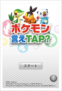 ポケモン、遂にスマートフォンに進出!今夏スマートフォン向けアプリ「ポケモン言えTAP(タップ)?」リリース