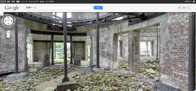 Googleストリートビュー、原爆ドームの内部を公開