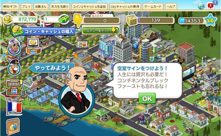 Zyngaの街作りソーシャルゲーム「CityVille」が日本語対応を開始