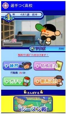 RockYou Asiaとセガ、共同でソーシャルゲーム「プロ野球選手をつくろう!」を開発