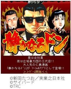 サイバード、実業之日本社、TRCと提携しMobageにてソーシャルゲーム「静かなるドン」を提供