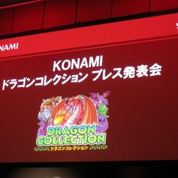 【レポート】KONAMIの人気ソーシャルゲーム「ドラゴンコレクション」が週刊少年マガジンでコミック化!プレス発表会レポート