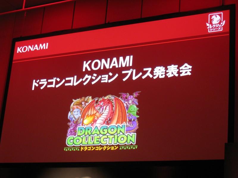 【レポート】KONAMIの人気ソーシャルゲーム「ドラゴンコレクション」が週刊少年マガジンでコミック化!プレス発表会レポート1