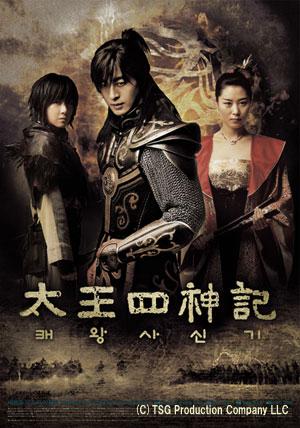 ペ・ヨンジュン主演ドラマ「太王四神記」、GREEにて公式アプリを提供