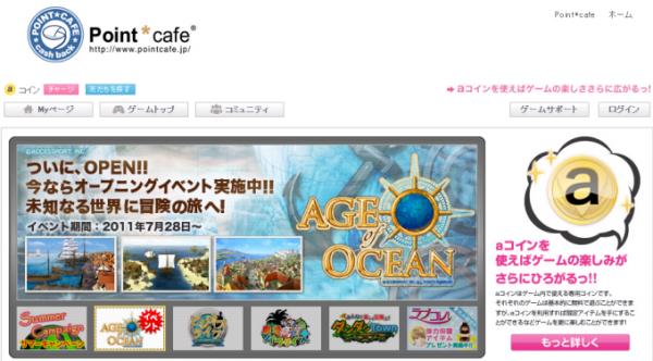 ポイントサイト「ポイント・カフェ」、aimaのソーシャルゲームサービスを導入