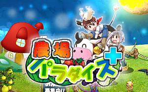 ACCESSPORT、Facebookでソーシャルゲーム「農場パラダイス+」の提供を開始