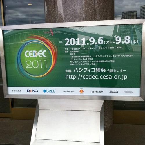 【CEDEC2011レポート】いよいよ開幕!CEDEC2011_1