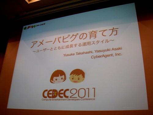 【CEDEC2011レポート】常に走り続けています---「アメーバピグの育て方~ユーザーと共に成長する運用スタイル~」1
