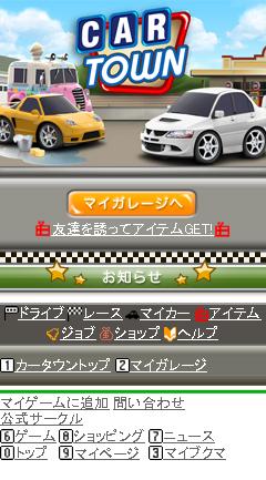 Car Townが日本上陸!Cie Games Japan、Mobageにてフィーチャーフォン向けソーシャルゲーム「カータウン」の提供を開始