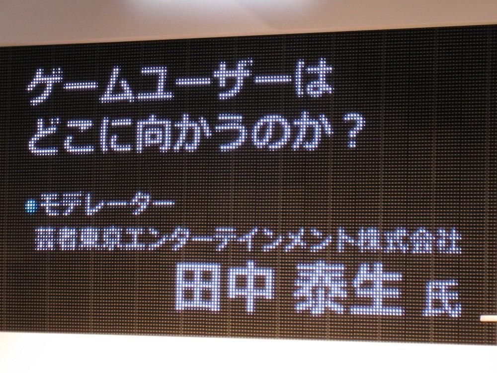 """【TGS2011レポート】""""もしもし""""とバカにするのはもうやめよう!—GREEステージセッション「ゲームユーザーはどこに向かうのか?」2"""