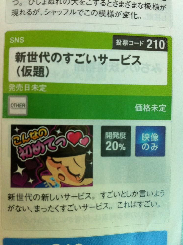 【TGS2011レポート】凄いブースを見た1---芸者東京エンターテインメント1