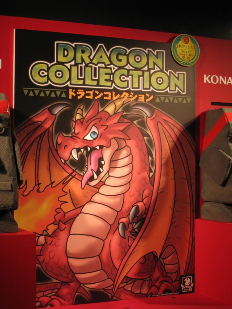 【TGS2011レポート】KONAMIのソーシャルゲーム「ドラゴンコレクション」が特別賞---「日本ゲーム大賞 2010 フューチャー部門」1