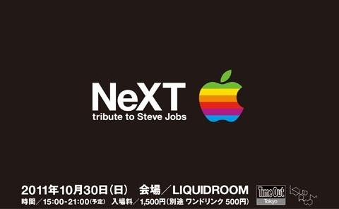 追悼・スティーブ・ジョブズ---10/30にトリビュートイベント「NeXT tribute to Steve Jobs」開催
