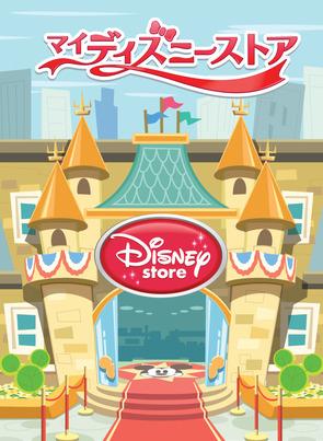 ディズニー、GREEで経営シミュレーションのソーシャルゲーム 「マイ・ディズニーストア」を提供1