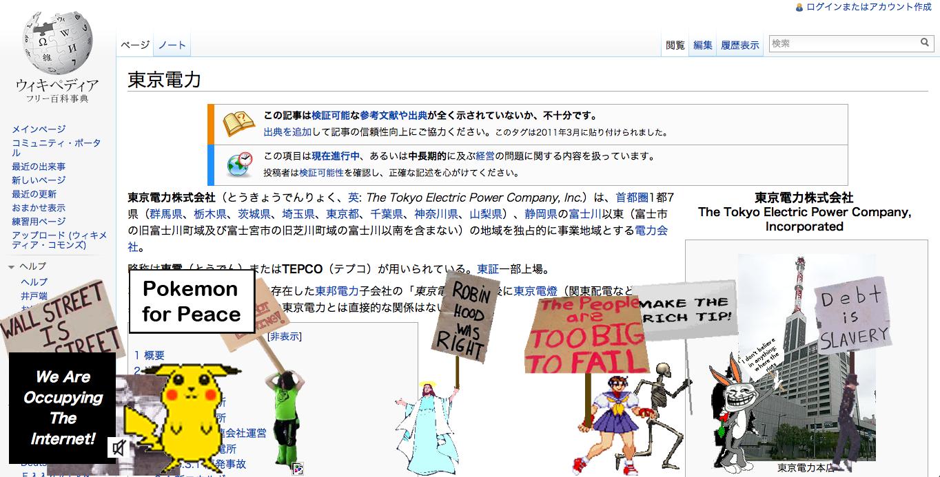 """東京電力でヴァーチャルデモをしよう!""""Occupy The Internet"""""""