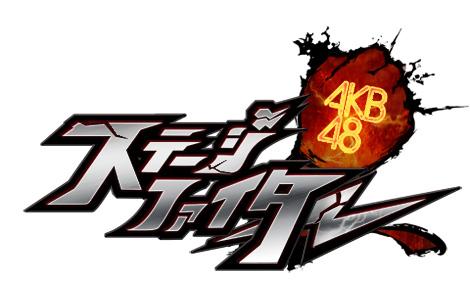 最強コラボ!GREEがAKB48がモチーフのソーシャルゲーム「AKB48ステージファイター」を提供1