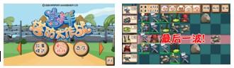 セガ、日本のゲームソフトメーカーとして初めて中国版「Mobage」にスマートフォン向けアプリを提供1